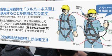 フルハーネス型安全帯(墜落制止用器具)ー特別教育講習