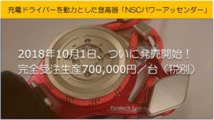 NSCパワーアッセンダー販売